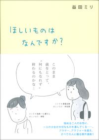 hoshiimono_big.jpg